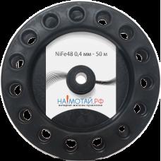 NiFe48 0,4 мм - 50м