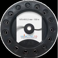 Ферроникель NiFe48 0.5 мм - 100м