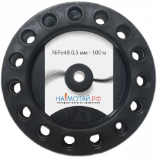 NiFe48 0,5 мм - 100м
