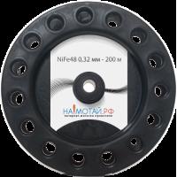Nife48 0.32 мм - 200м