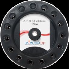 Плоская нержавеющая сталь 316L 0,1х0,4 мм - 100м
