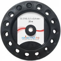 Плоская нержавеющая сталь 316L 0.1х0.4 мм - 20м
