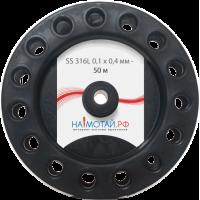 Плоская нержавеющая сталь 316L 0.1х0.4 мм - 50м