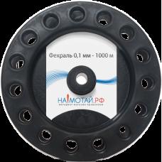 Фехраль 0,1 мм - 1000м