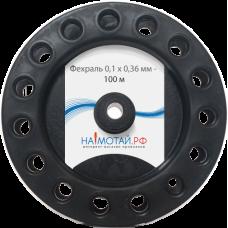 Плоский фехраль 0,1х0,36 мм - 100м