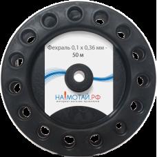 Плоский фехраль 0,1х0,36 мм - 50м