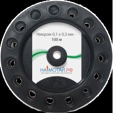 Плоский нихром 0,1х0,3 мм - 100м
