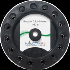 Плоский нихром 0,1х0,4 мм - 100м