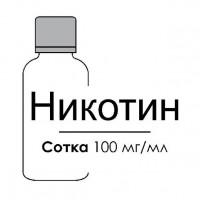 Никотин Elizabeth Gold 100мг/мл - 100мл