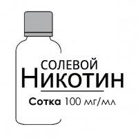 Солевой никотин E-SALT Blue 100мг/мл - 15 мл
