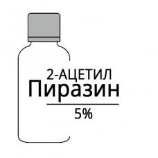 2-ацетил пиразин - 500 мл